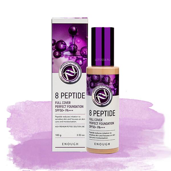 ENOUGH 8 Peptide full cover perfect foundation №13 SPF50+ PA+++, 100гр.
