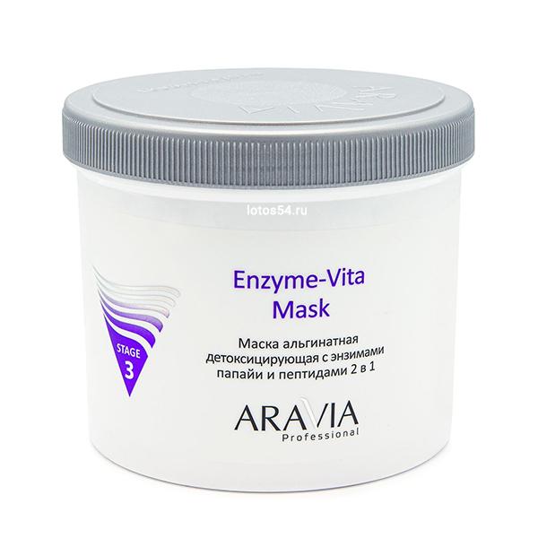 ARAVIA Enzyme-Vita Mask, 550 мл