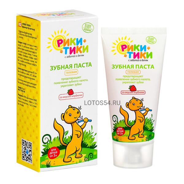 Рики Тики Детская зубная паста со вкусом Клубники, 50мл